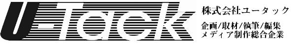 株式会社ユータック(企画・執筆・取材・編集・制作プロダクション)